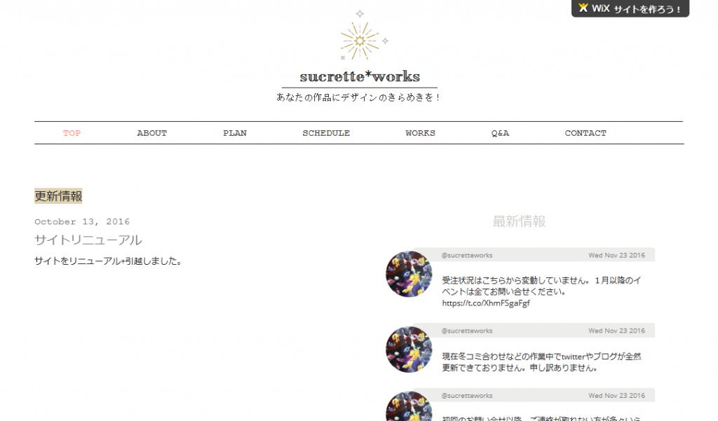 sucrette*works