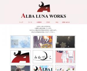 ALBA LUNA WORKS