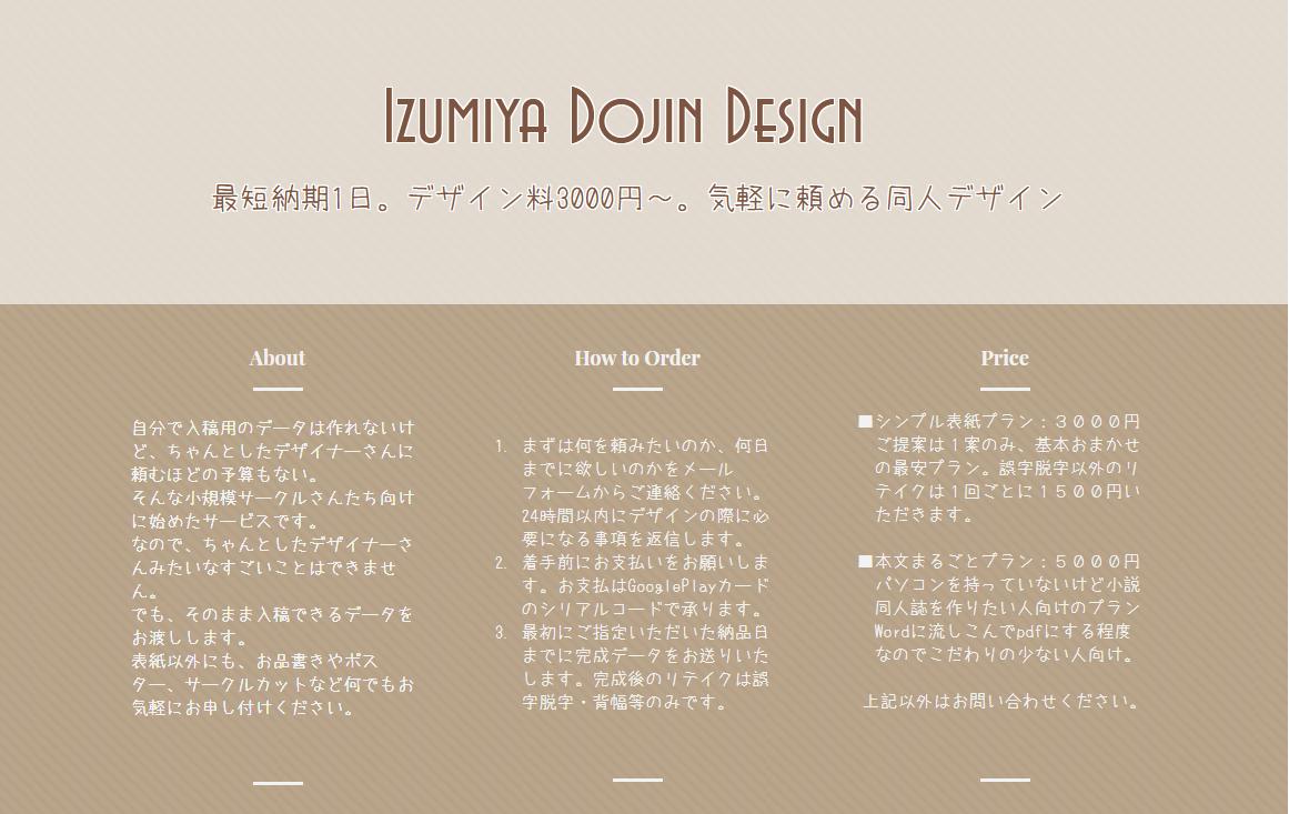Izumiya Dojin Design