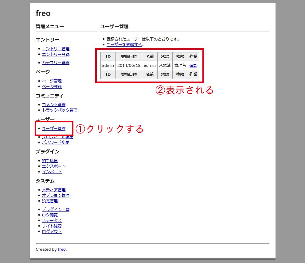 freoはじめて物語(7) ユーザー管...